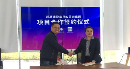 互利共赢|浙江省基础建设投资集团与曹村艾米现代农业产业园签订项目合作协议