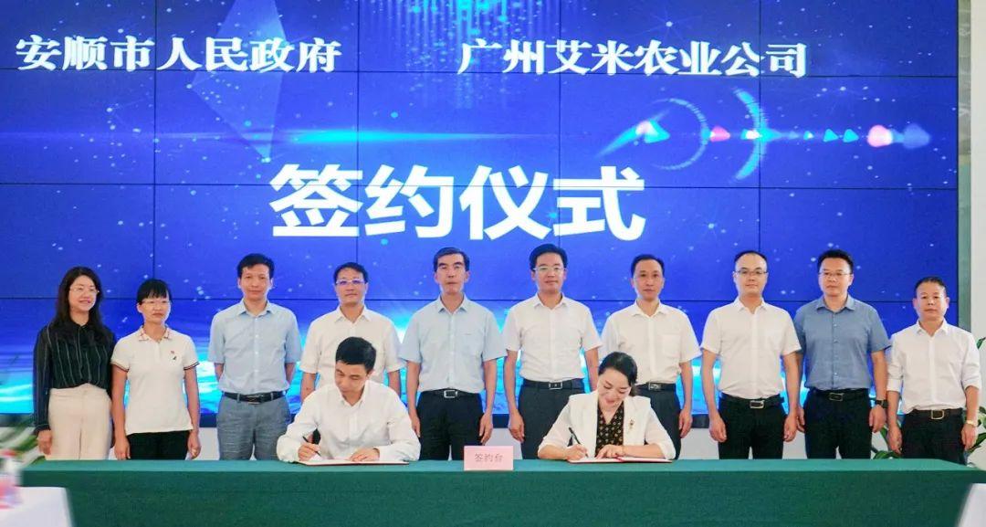 安顺市人民政府与艾米人工智能农业正式签约!