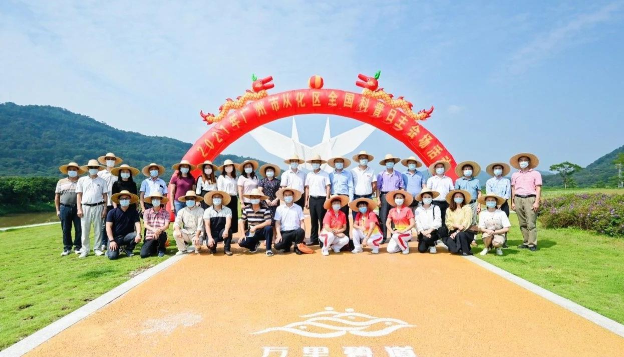 2021年广州市从化区全国科普日主会场活动在艾米稻香小镇开展