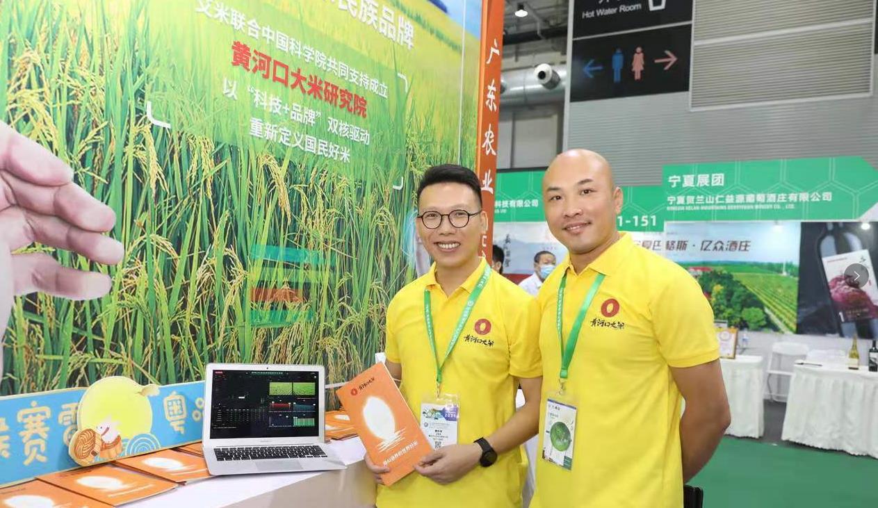黄河口大米惊艳亮相2021亚洲农业与食品产业博览会